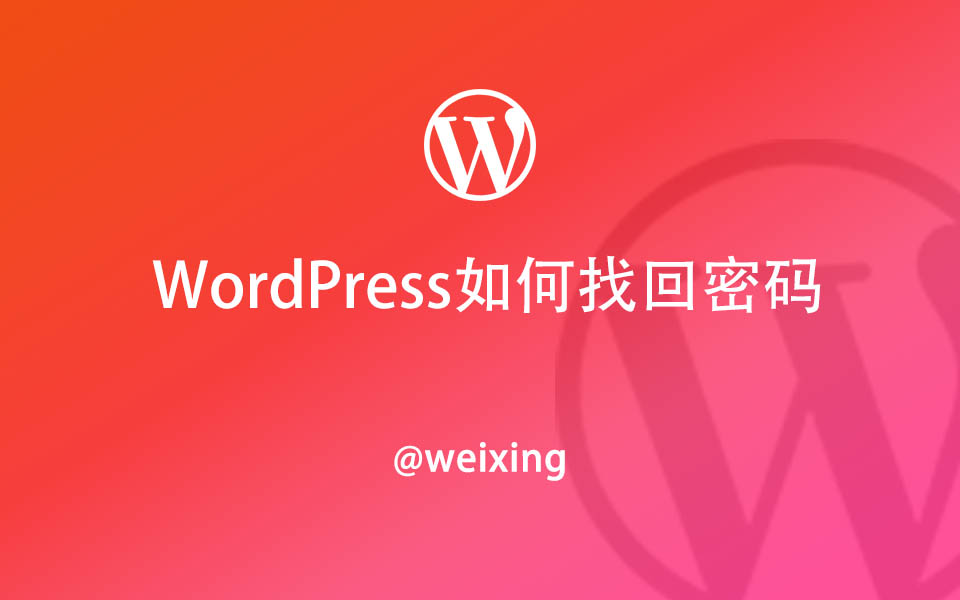 WordPress如何找回密码