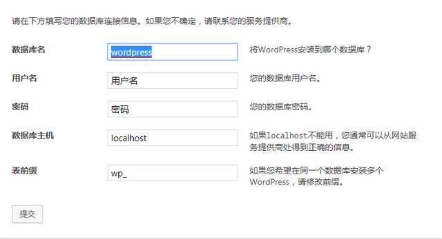本地搭建WordPress站点的方法 (https://www.wpmee.com/) WordPress使用教程 第3张