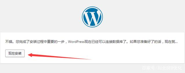 本地搭建WordPress站点的方法 (https://www.wpmee.com/) WordPress使用教程 第6张