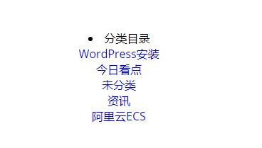 WordPress主题开发获取分类列表函数 wp_list_categories (https://www.wpmee.com/) WordPress开发教程 第1张