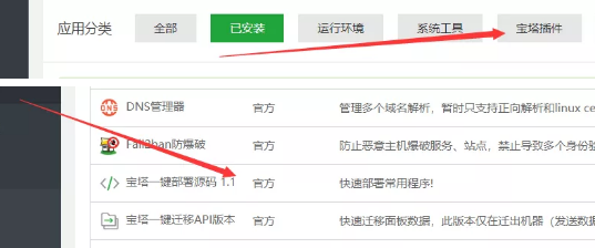 使用宝塔快速安装WordPress教程 (https://www.wpmee.com/) WordPress开发教程 第2张