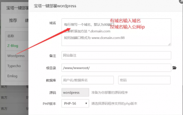 使用宝塔快速安装WordPress教程 (https://www.wpmee.com/) WordPress开发教程 第4张